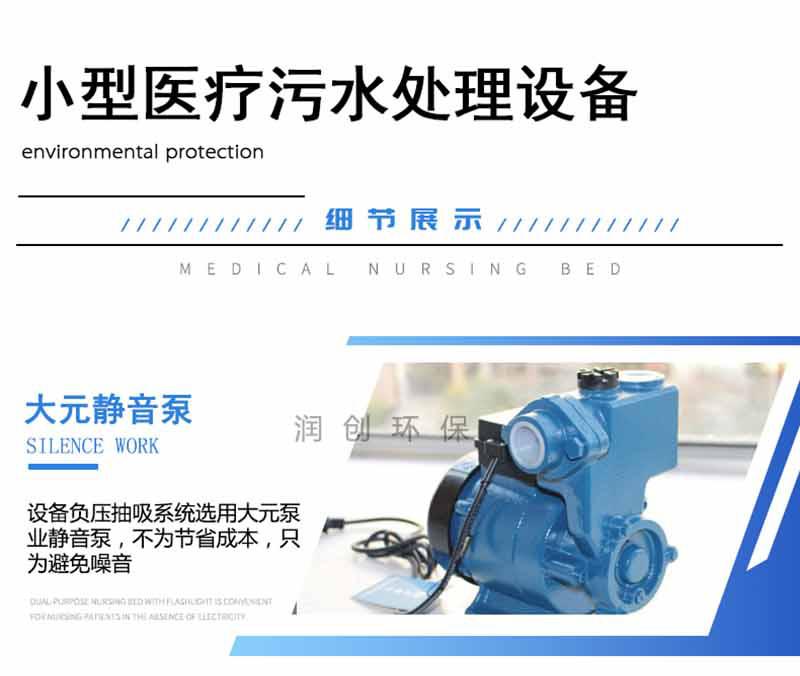 小型宠物医院污水处理设备 整形医院污水臭氧处理设备 整形医院废水处理设备示例图2