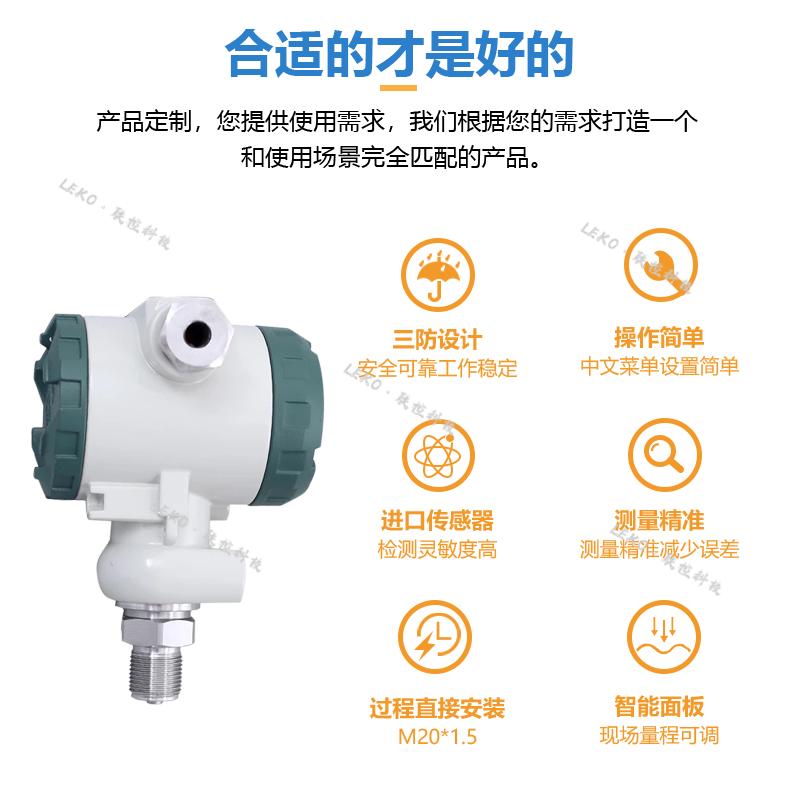 擴散硅壓力變送器 2088 壓力傳感器 遠傳4-20mA 研發生產廠家聯控科技示例圖2