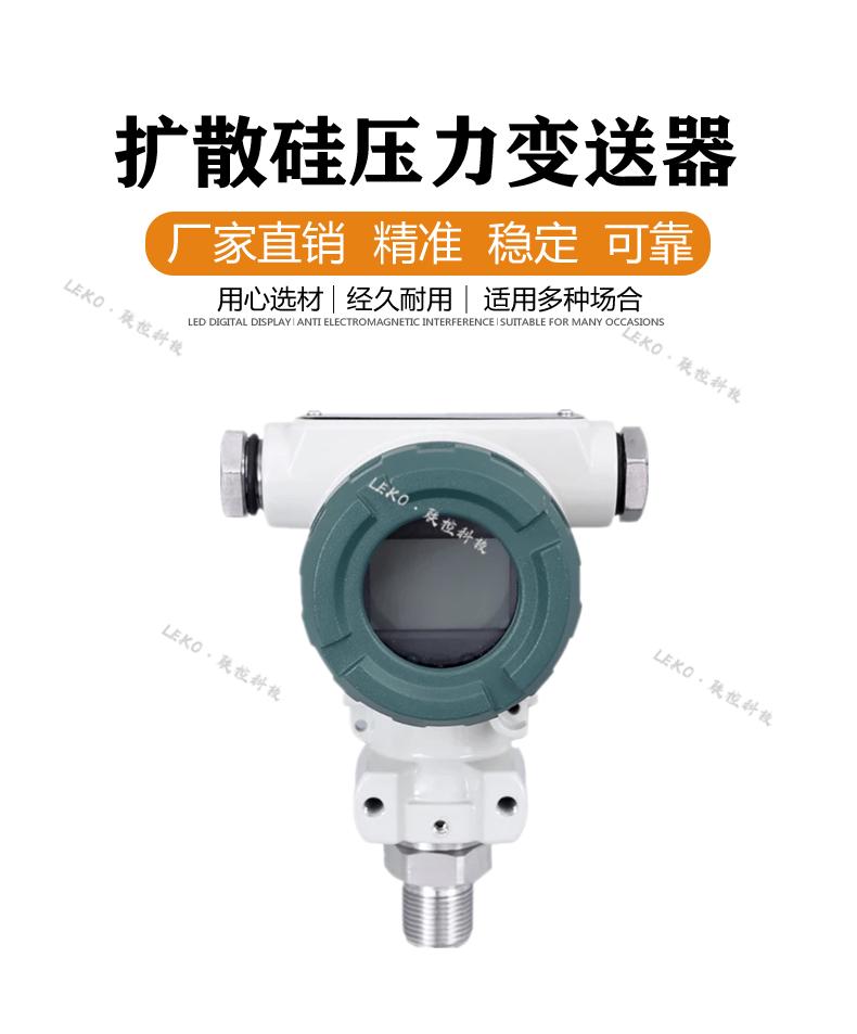 擴散硅壓力變送器 2088 壓力傳感器 遠傳4-20mA 研發生產廠家聯控科技示例圖1