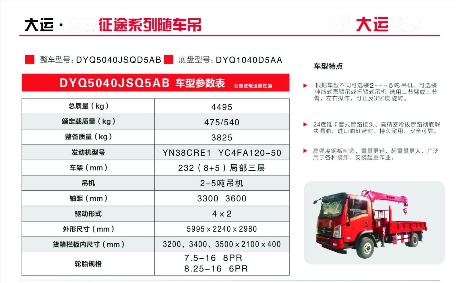 大运底盘6.3吨随车起重机,工地用随车吊,价格配置参数