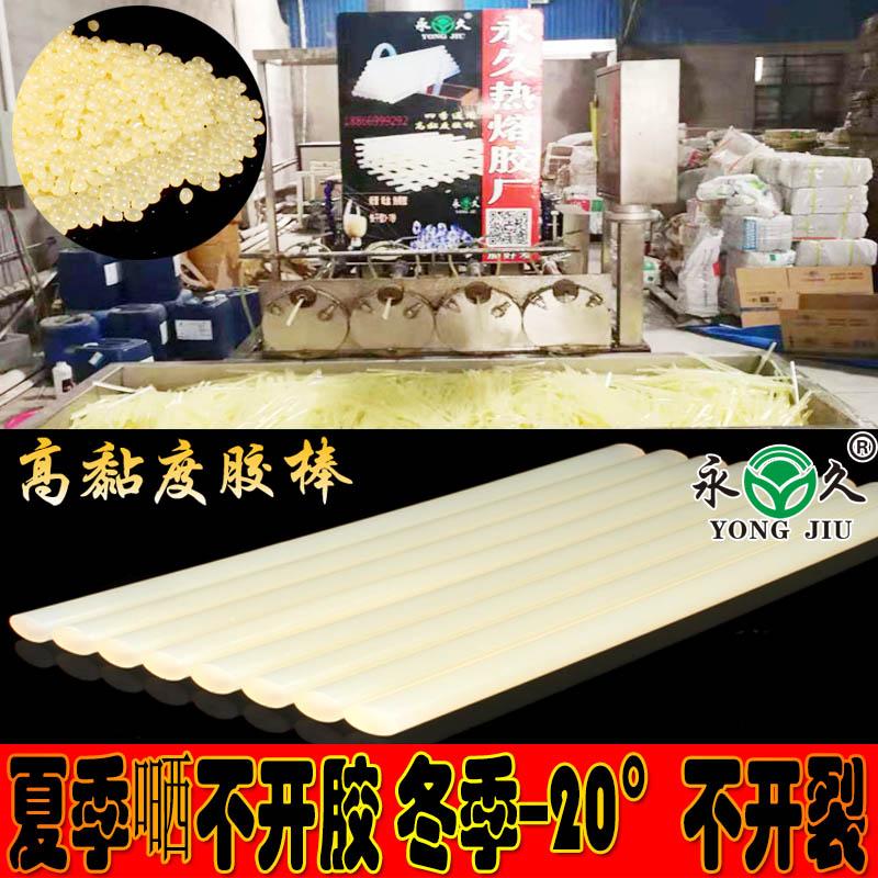 集装箱不融化永宏黄花热熔胶棒 热熔胶条批发便宜铜版纸热熔胶棒
