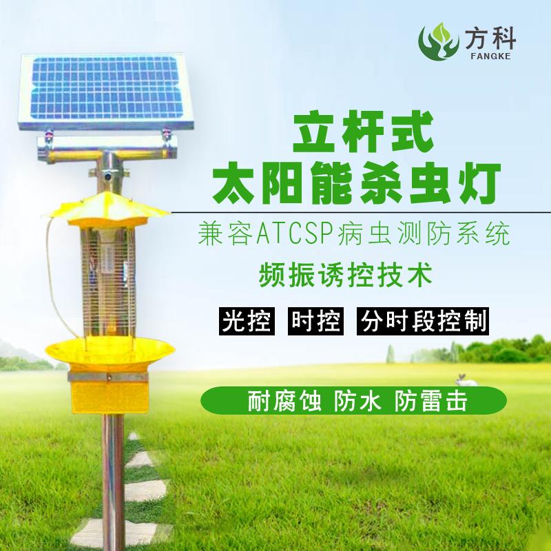 方科立杆式太阳能杀虫灯FK-S20