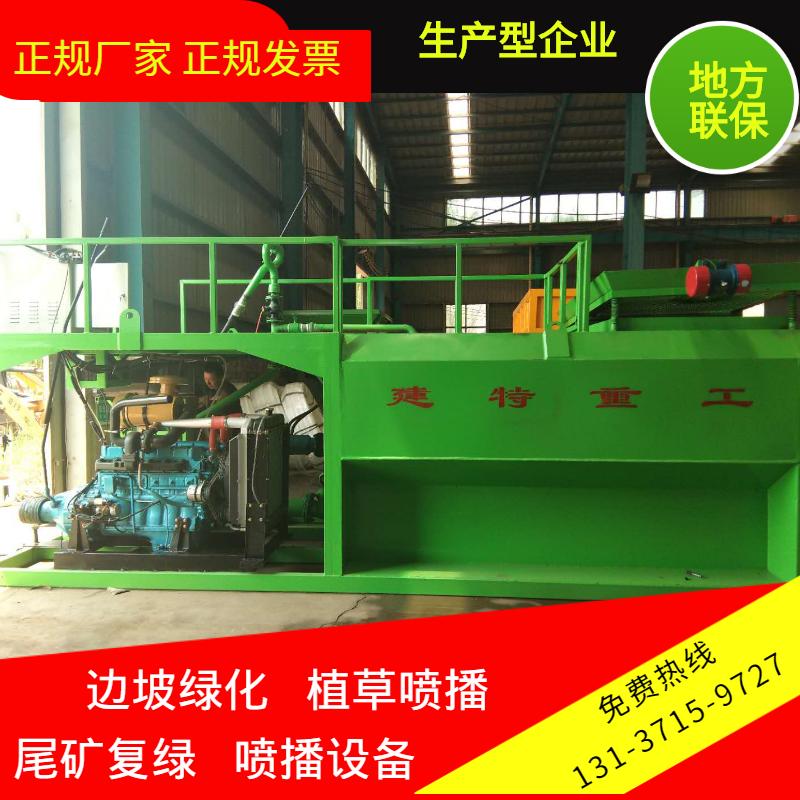 辽阳市 植草喷播机 建特145-8型客土喷播机图片