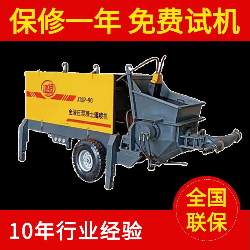 张掖市供应 商混料喷浆机厂家 建特重工 16湿喷台车厂家