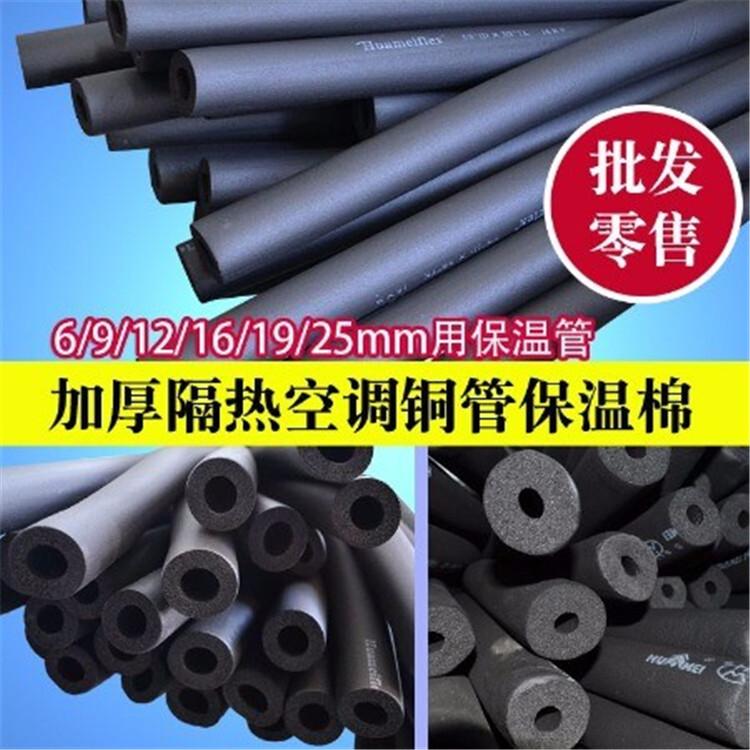 优达  甘肃 橡塑保温厂家 B1级B2级橡塑 厂家直销